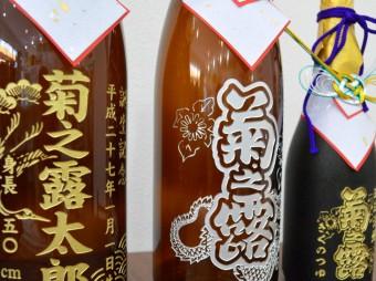 kikunotsuyu_bottle