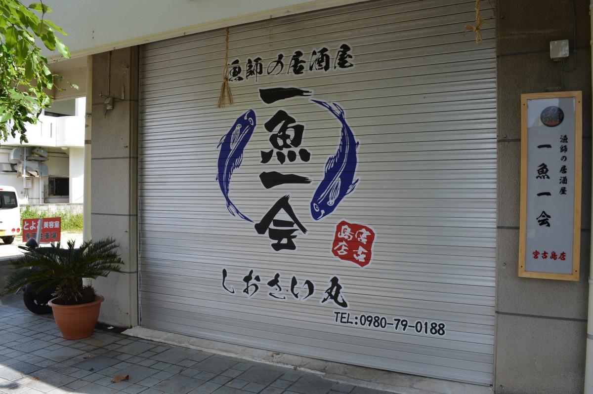 シャッター看板(一魚一会様)