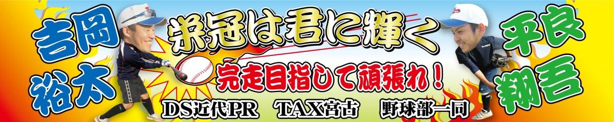 yosioka_banner