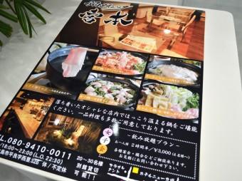 鍋ダイニング宮本様 ポスター印刷