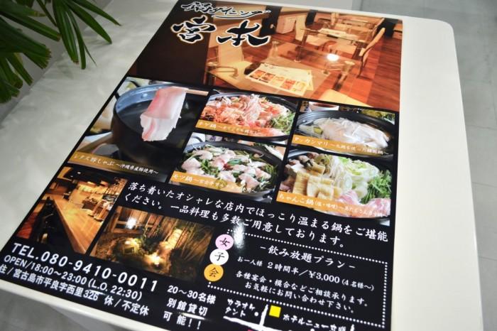 鍋ダイニング宮本様ポスター印刷