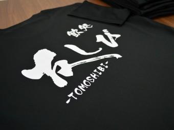 飲処 友しび様 オリジナルTシャツ
