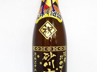 採用祝い ボトル彫刻