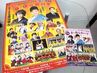 第8回 夢・輝(き)らめいて ポスター、チラシ、チケット