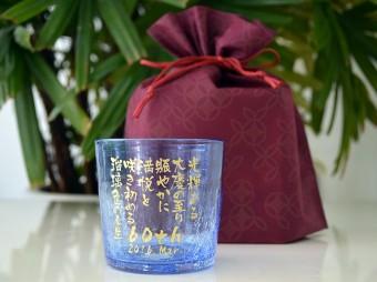 還暦祝い グラス彫刻