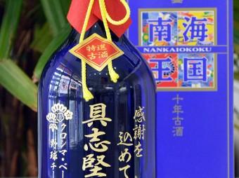 南海王国 ボトル彫刻