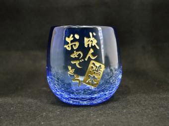 成人祝い グラス彫刻