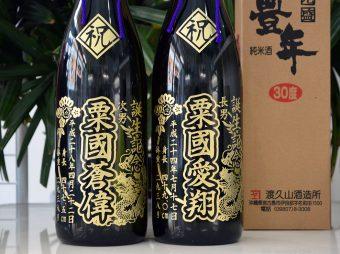 誕生記念ボトル 豊年一升瓶