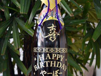 誕生日ギフト 一升ボトル彫刻