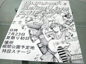 宮古高校軽音部様 ポスター印刷