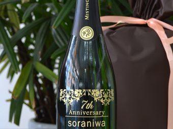 soraniwa様 6周年記念ボトル