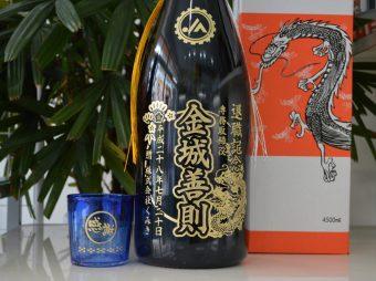 株式会社くみき様 退職祝い記念ボトル・グラス