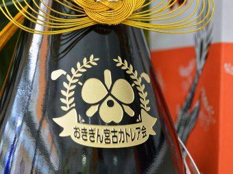 沖縄銀行様 二升半ボトル彫刻
