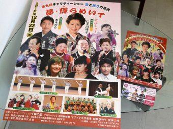 第9回 夢・輝(き)らめいて ポスター、チラシ、チケット