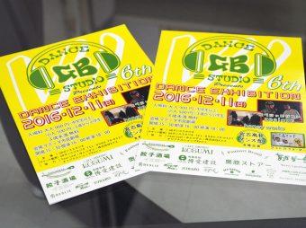 第6回 DANCE EXHIBITION ポスター・フライヤー・チケット