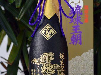 誕生記念ボトル 龍デザイン