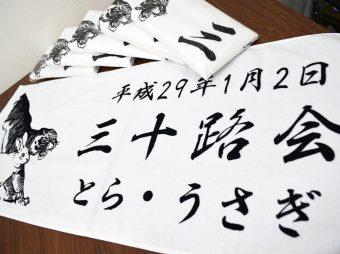 三十路会 記念品タオル