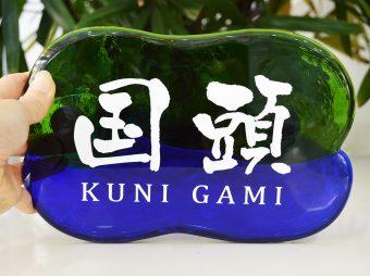 琉球ガラス表札