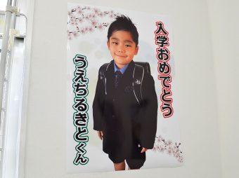 入学祝いポスター