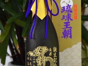 誕生記念ボトル 王朝4合