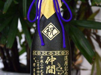 還暦祝い4合ボトル彫刻