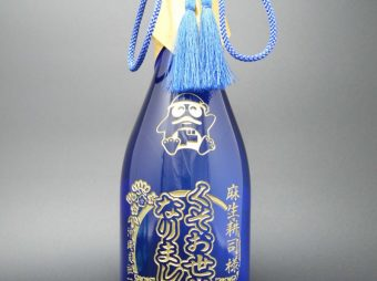 ドン・キホーテ宮古島店様 栄転祝い記念ボトル