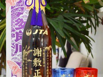 多良川一升瓶ボトル・琉球グラスセット