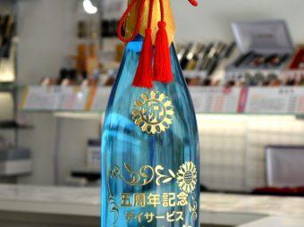 5周年記念 祝いボトル