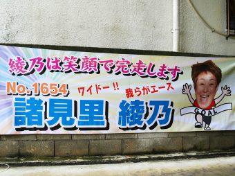 第34回全日本トライアスロン宮古島大会 横断幕