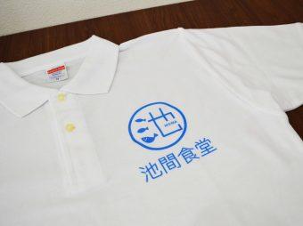 チームポロシャツ作成