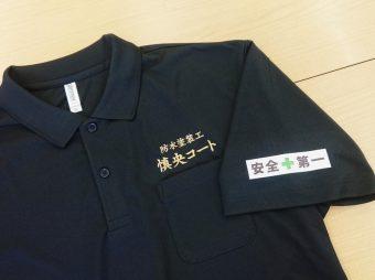 金糸刺繍ポロシャツ制作