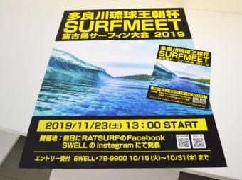 宮古島サーフィン大会2019 ポスター・フライヤー制作