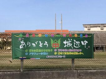 宮古島市立城辺中学校 閉校記念横断幕