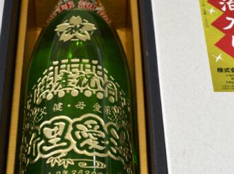 金粉入りボトル彫刻 出産祝い