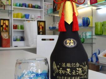 ボトル・グラス彫刻 退職記念